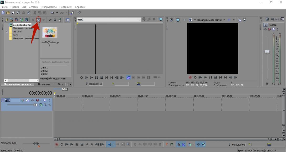 Как сделать монтаж видео на vegas pro - Gksem.ru